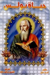 غلاف حياة بولس - القمص مرقس داود.jpg