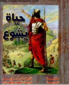 غلاف حياة يشوع - القمص مرقس داود.jpg