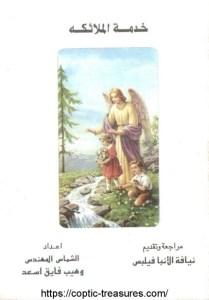 غلاف خدمة الملائكة - وهيب فايق أسعد.jpg