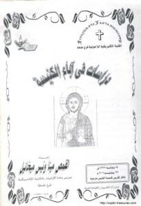 غلاف دراسات في آباء الكنيسة - آباء آسيا وسوريا وفلسطين وأفريقيا - القمص مينا ونيس ميخائيل.jpg