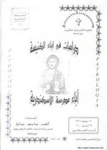غلاف دراسات في آباء الكنيسة - آباء مدرسة الأسكندرية - القمص مينا ونيس ميخائيل.jpg
