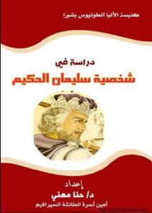 غلاف دراسة في شخصية سليمان الحكيم - كنيسة الأنبا أنطونيوس بشبرا مصر.jpg