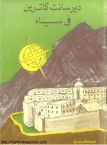 غلاف دير سانت كاترين في سيناء - دكتور رءوف حبيب.jpg