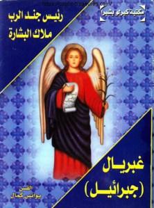 غلاف رئيس جند الرب ملاك البشارة غبريال جبرائيل - القس يؤانس كمال.jpg