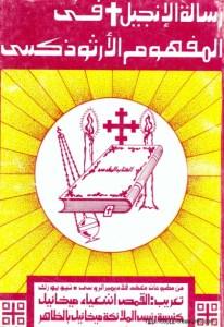 غلاف رسالة الإنجيل في المفهوم الأرثوذكسي - جورج كرونك - تعريب - القمص اشعياء ميخائيل.jpg