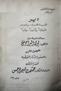 دير السيدة العذراء - براموس - تاريخيا - وأثريا - وفنيا - رسالة الماجستير للدكتور بولا ساويرس - نسخة سكان