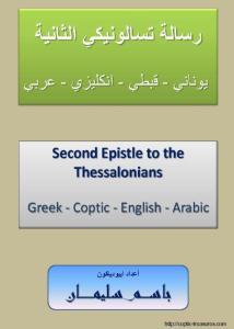 غلاف رسالة تسالونيكي الثانية - يوناني - قبطي - انكليزي - عربي - إيبوذياكون باسم سليمان.jpg