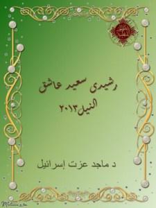 غلاف رشيدى سعيد عاشق النيل 2013 - د ماجد عزت إسرائيل.jpg