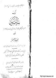 غلاف سر التقوى - طبعة 1922 - القديس الارشيذياكون حبيب جرجس.jpg