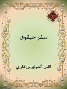 غلاف سفر حبقوق - القس أنطونيوس فكري.jpg