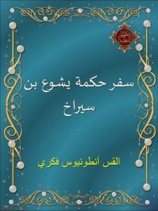 غلاف سفر حكمة يشوع بن سيراخ - القس أنطونيوس فكري.jpg
