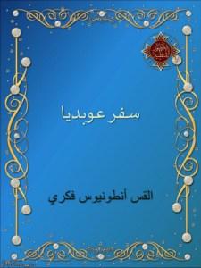 غلاف سفر عوبديا - القس أنطونيوس فكري.jpg