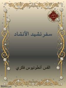 غلاف سفر نشيد الأنشاد - القس أنطونيوس فكري.jpg
