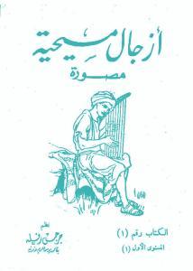 غلاف سلسلة أزجال مسيحية مصورة - الكتاب 1 - المستوى 1 - الأستاذ جرجس رفلة.jpg