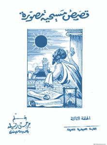 غلاف سلسلة قصص مسيحية مصورة - الحلقة 003 - الشمس المكسوفة - الأستاذ جرجس رفلة.jpg