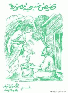 غلاف سلسلة قصص مسيحية مصورة - الحلقة 005 - ذهب من السماء - الأستاذ جرجس رفلة.jpg