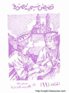 غلاف سلسلة قصص مسيحية مصورة - الحلقة 011 - الهدية المرفوضة - الأستاذ جرجس رفلة.jpg