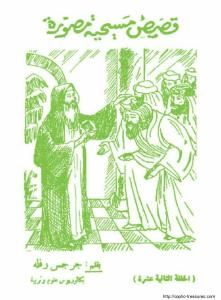 غلاف سلسلة قصص مسيحية مصورة - الحلقة 012 - الملك الخنزير - الأستاذ جرجس رفلة.jpg