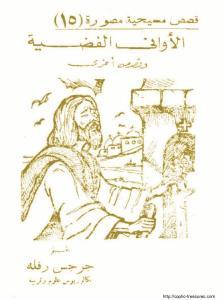 غلاف سلسلة قصص مسيحية مصورة - الحلقة 015 - الأواني الفضية - الأستاذ جرجس رفلة.jpg
