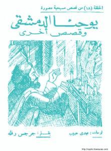 غلاف سلسلة قصص مسيحية مصورة - الحلقة 018 - يوحنا الدمشقي - الأستاذ جرجس رفلة.jpg