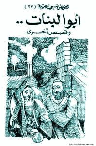غلاف سلسلة قصص مسيحية مصورة - الحلقة 023 - أبو البنات - الأستاذ جرجس رفلة.jpg