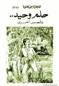 غلاف سلسلة قصص مسيحية مصورة - الحلقة 027 - حلم وحيد - الأستاذ جرجس رفلة.jpg
