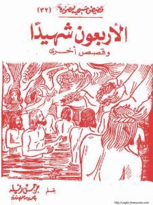 غلاف سلسلة قصص مسيحية مصورة - الحلقة 032 - الأربعون شهيدا - الأستاذ جرجس رفلة.jpg