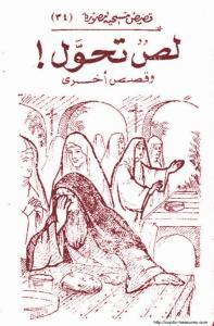 غلاف سلسلة قصص مسيحية مصورة - الحلقة 034 - لص تحول - الأستاذ جرجس رفلة.jpg