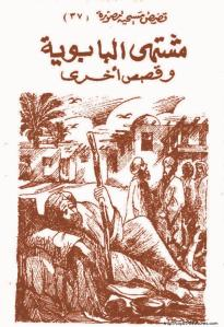 غلاف سلسلة قصص مسيحية مصورة - الحلقة 037 - مشتهي البابوية - الأستاذ جرجس رفلة.jpg