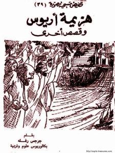 غلاف سلسلة قصص مسيحية مصورة - الحلقة 039 - هزيمة أريوس - الأستاذ جرجس رفلة.jpg
