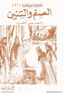 غلاف سلسلة قصص مسيحية مصورة - الحلقة 041 - الصنم والتنين - الأستاذ جرجس رفلة.jpg