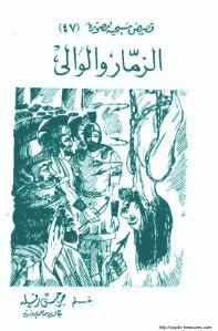 غلاف سلسلة قصص مسيحية مصورة - الحلقة 047 - الزمار والوالي - الأستاذ جرجس رفلة.jpg