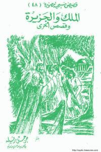 غلاف سلسلة قصص مسيحية مصورة - الحلقة 048 - الملك والجزيرة - الأستاذ جرجس رفلة.jpg