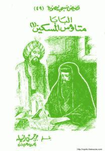 غلاف سلسلة قصص مسيحية مصورة - الحلقة 049 - البابا متاؤس المسكين 1 - الأستاذ جرجس رفلة.jpg