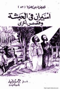 غلاف سلسلة قصص مسيحية مصورة - الحلقة 052 - أسيران في الحبشة - الأستاذ جرجس رفلة.jpg