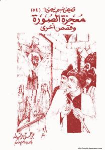 غلاف سلسلة قصص مسيحية مصورة - الحلقة 054 - معجزة الصورة - الأستاذ جرجس رفلة.jpg