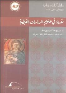 سلسلة كراسات قبطية - العدد 01 - أكتوبر 2012 - مقدمة في علوم الدراسات القبطية - د. يوحنا نسيم يوسف