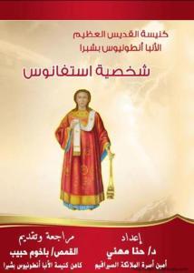 غلاف شخصية استفانوس - كنيسة الأنبا أنطونيوس بشبرا مصر.jpg