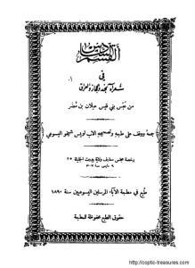 غلاف شعراء النصرانية بعد الأسلام - الجزء السادس - في شعراء نجد والحجاز والعراق - الأب لويس شيخو اليسوعي.jpg