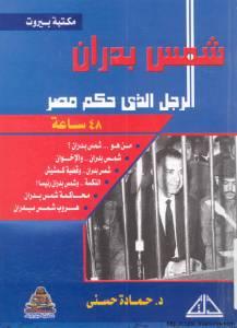 غلاف شمس بدران - الرجل الذي حكم مصر 48 ساعة - د. حمادة حسني