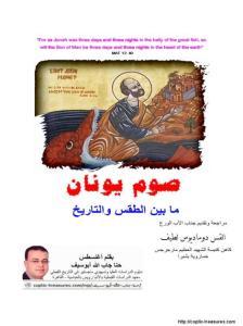 غلاف صوم يونان ما بين الطقس والتاريخ - الأستاذ حنا جاب الله أبو سيف.jpg