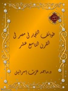 غلاف طوائف التجارفى مصر فى القرن التاسع عشر - د ماجد عزت إسرائيل.jpg