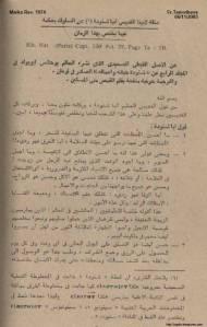 غلاف عظة للأنبا شنودة رئيس المتوحدين عن السلوك بحكمة فيما يختص بهذا الزمان - مترجمة عن الأصل القبطي الصعيدي