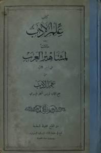 غلاف علم الأدب - مقالات لمشاهير العرب - الجزء الثاني - جمع الأب لويس شيخو اليسوعي.jpg