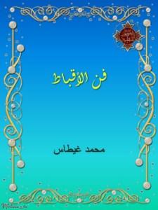 غلاف فن الأقباط - محمد غيطاس.jpg