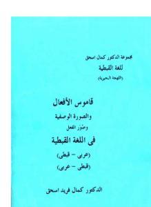غلاف قاموس الآفعال و الصور الوصفية و صور الفعل في اللغة القبطية - الدكتور كمال فريد.jpg