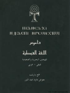 غلاف قاموس اللغة القبطية للهجتين البحيرية والصعيدية - قبطي عربي - الأستاذ معوض داود عبد النور
