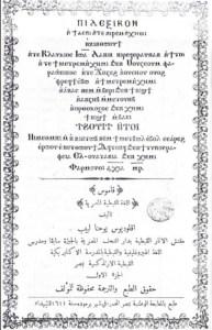 غلاف قاموس قبطي عربي - الأستاذ إقلاديوس يوحنا لبيب.jpg
