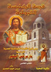 غلاف قصة الكنيسة القبطية - ج05 - الأستاذة إيريس حبيب المصري.jpg