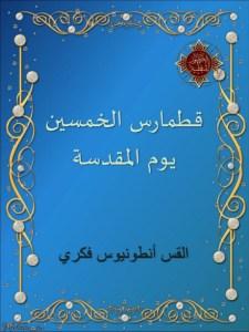 غلاف قطمارس الخمسين يوم المقدسة - القس أنطونيوس فكري.jpg
